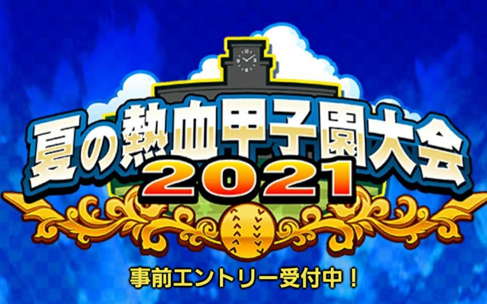 f:id:arimurasaji:20210727183234j:image