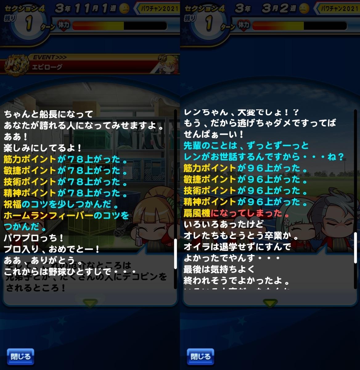f:id:arimurasaji:20210729180146j:plain