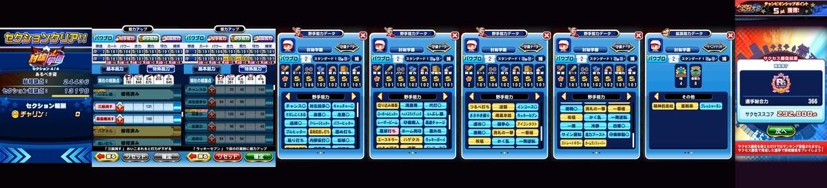 f:id:arimurasaji:20210729180201j:plain