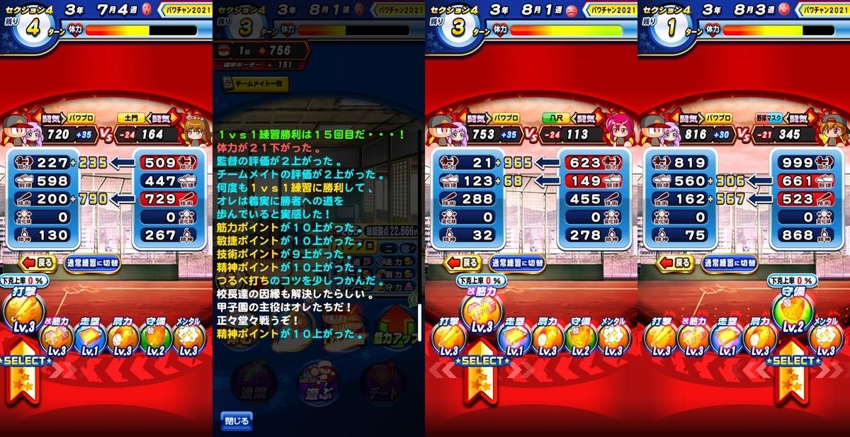 f:id:arimurasaji:20210729183216j:plain