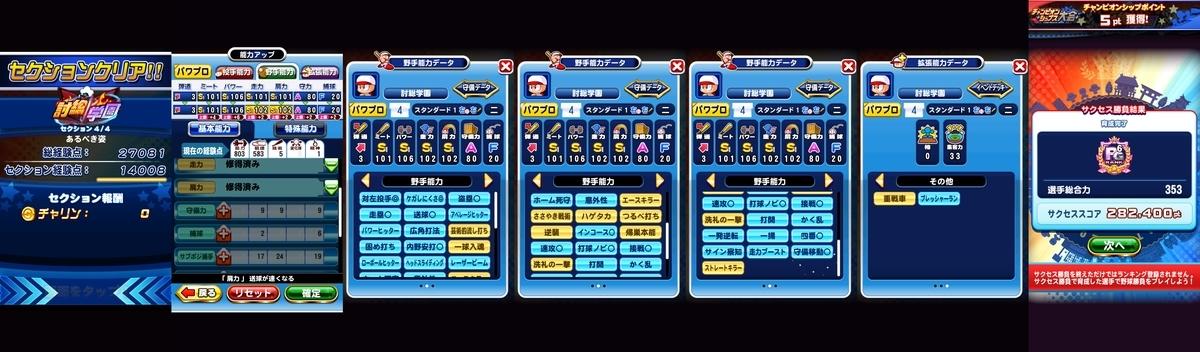 f:id:arimurasaji:20210729183233j:plain