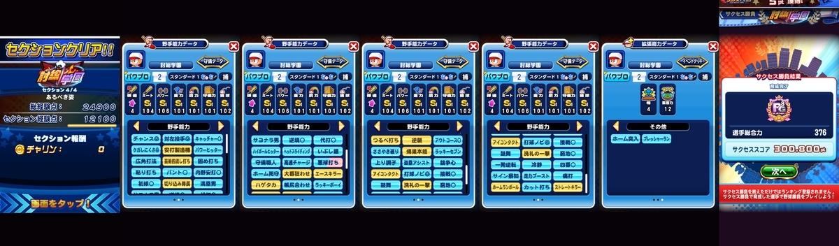 f:id:arimurasaji:20210730223843j:plain