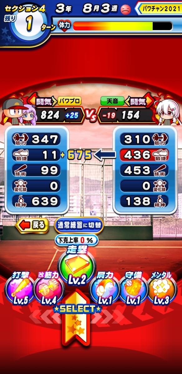 f:id:arimurasaji:20210731094938j:plain