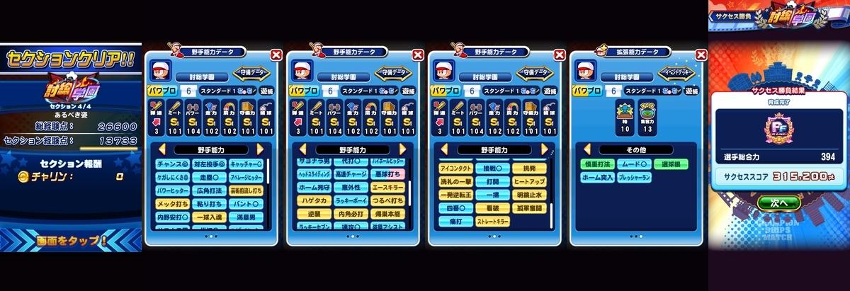 f:id:arimurasaji:20210802192825j:plain