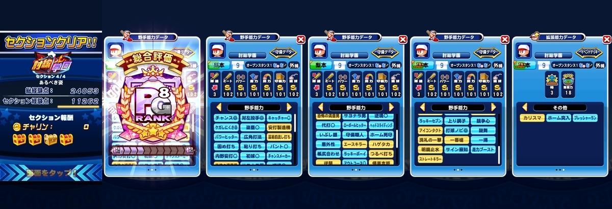 f:id:arimurasaji:20210803220654j:plain