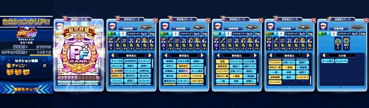 f:id:arimurasaji:20210809190352j:plain