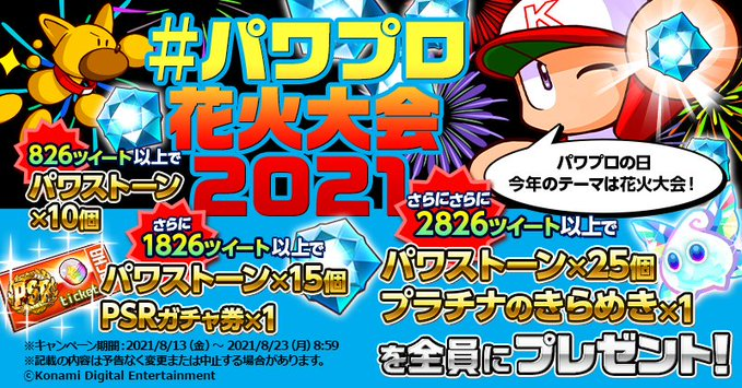 f:id:arimurasaji:20210813183323p:plain
