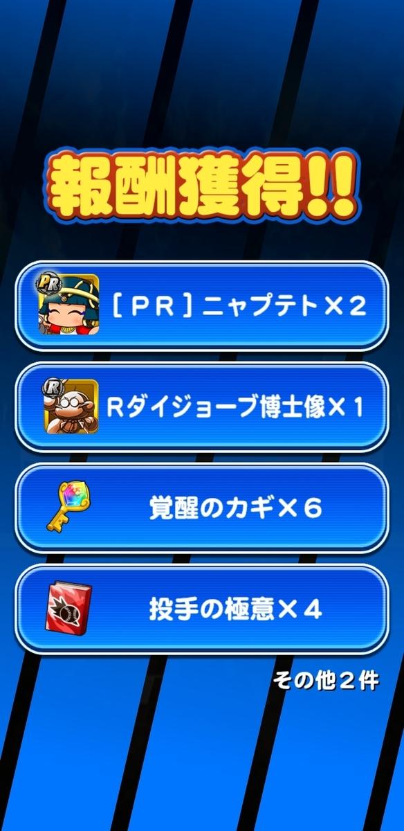 f:id:arimurasaji:20210816215555j:plain