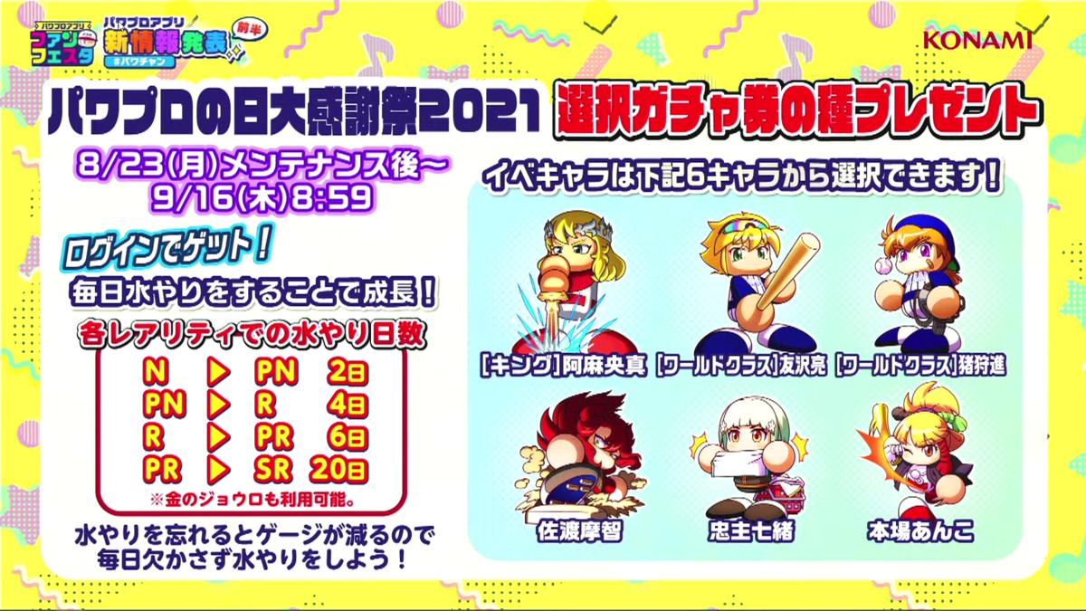 f:id:arimurasaji:20210821154818p:plain