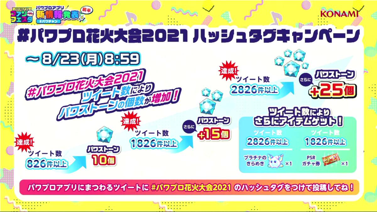 f:id:arimurasaji:20210821174806p:plain
