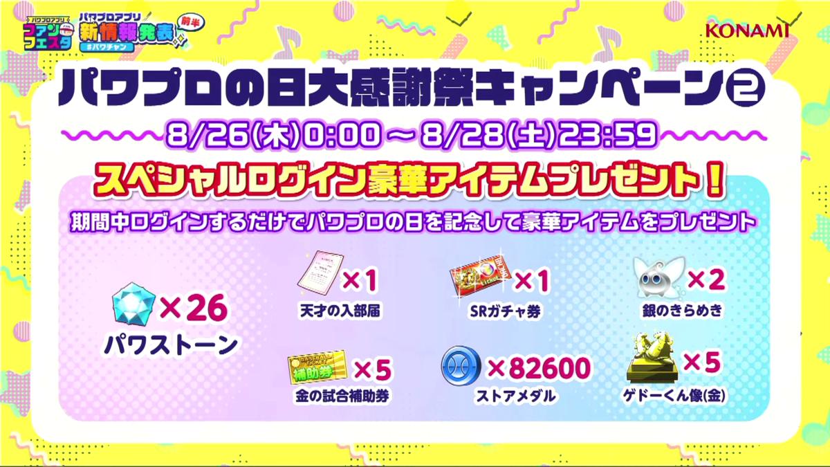 f:id:arimurasaji:20210821174831p:plain