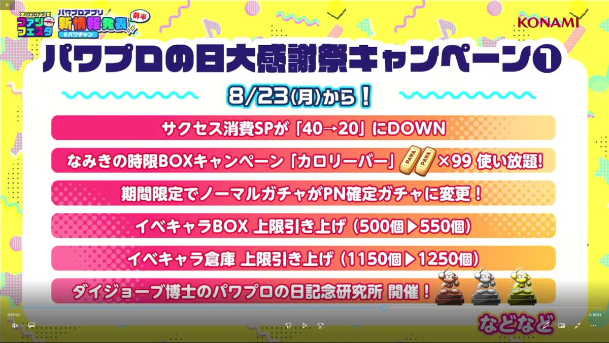 f:id:arimurasaji:20210821194312p:plain