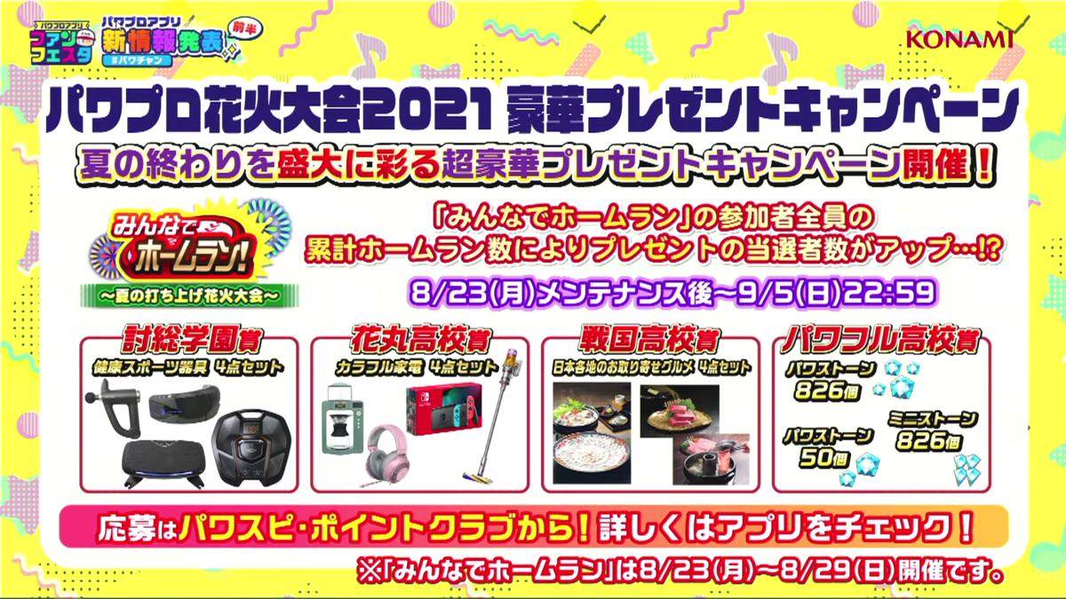 f:id:arimurasaji:20210821194323p:plain
