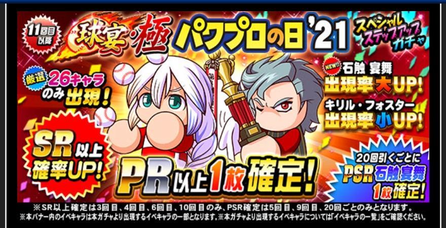 f:id:arimurasaji:20210823190020j:plain