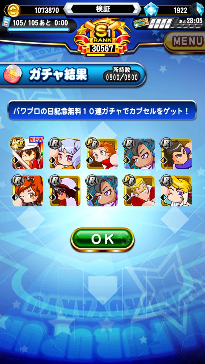 f:id:arimurasaji:20210823213910p:plain