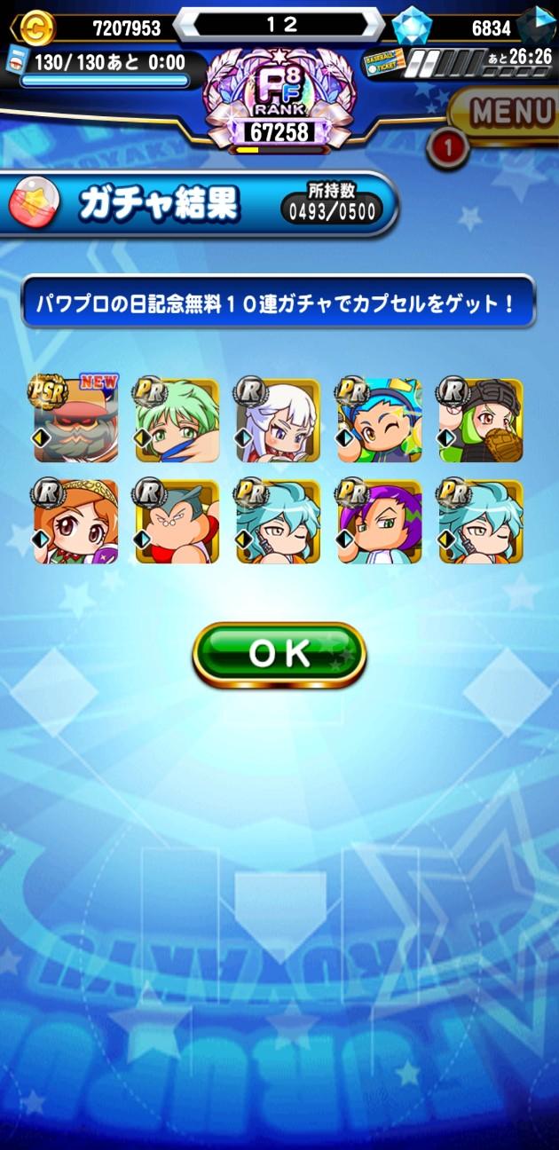 f:id:arimurasaji:20210823214033j:image