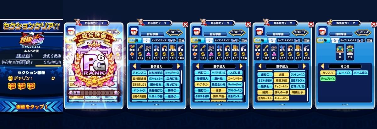 f:id:arimurasaji:20210824173945j:plain