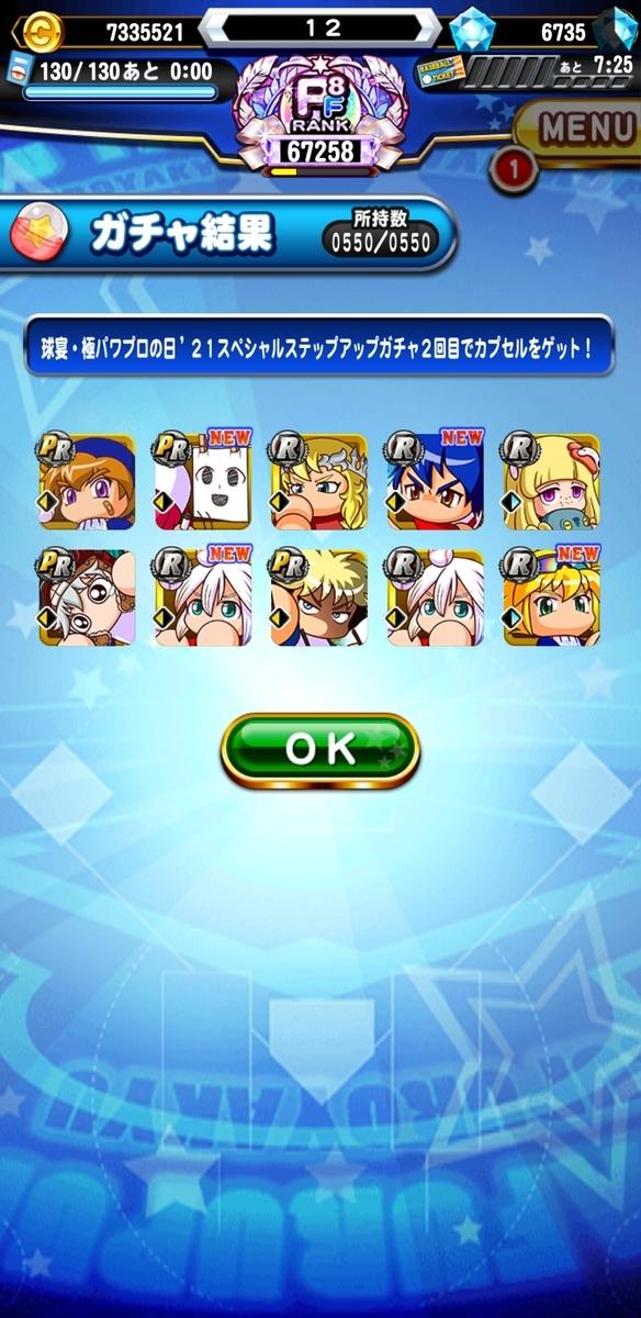 f:id:arimurasaji:20210824194552j:plain