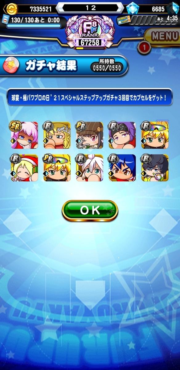 f:id:arimurasaji:20210824194611j:plain