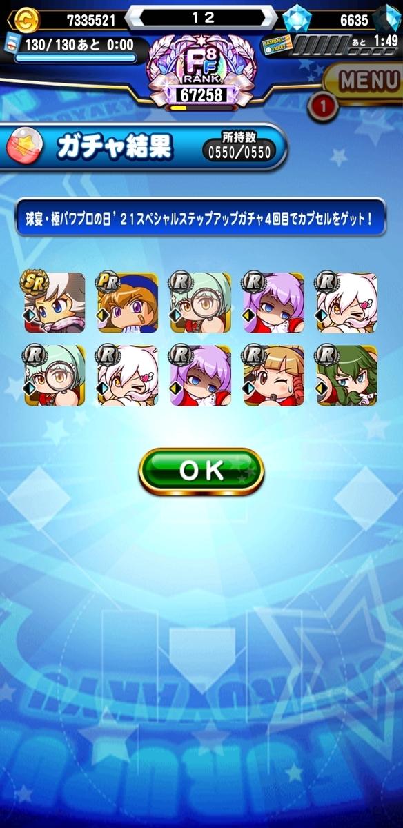f:id:arimurasaji:20210824194626j:plain