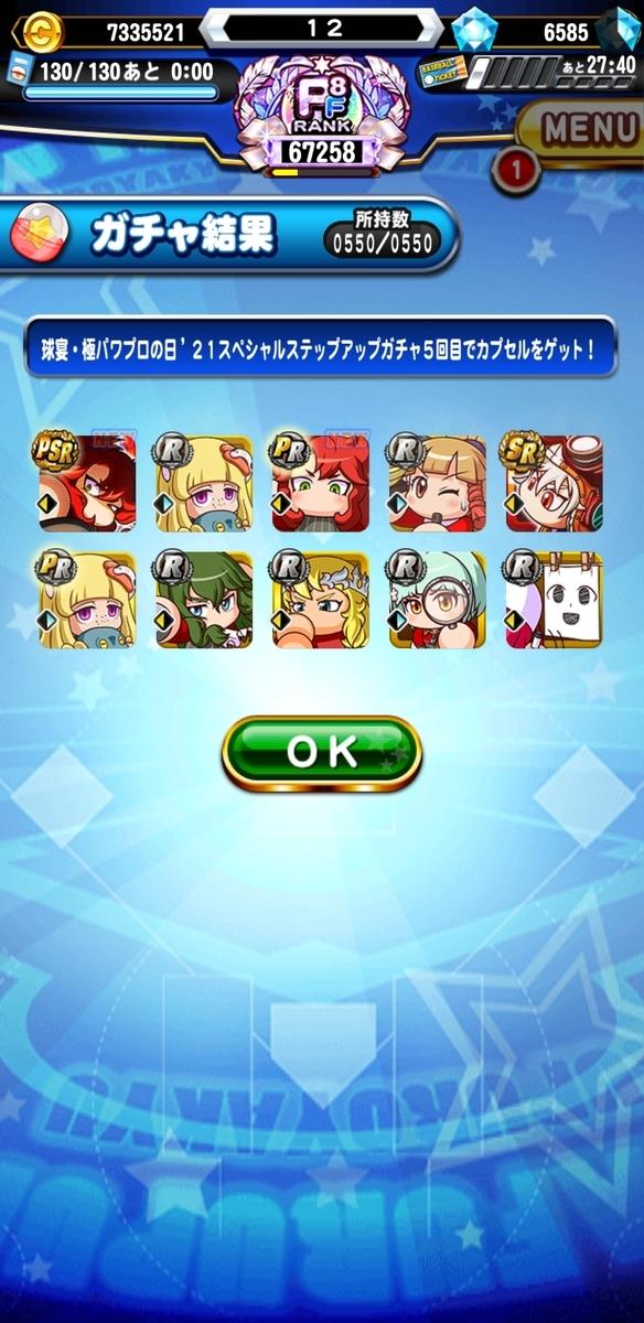 f:id:arimurasaji:20210824194647j:plain