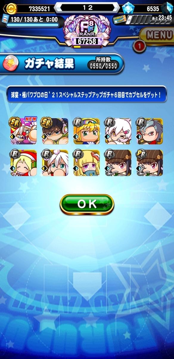 f:id:arimurasaji:20210824194709j:plain