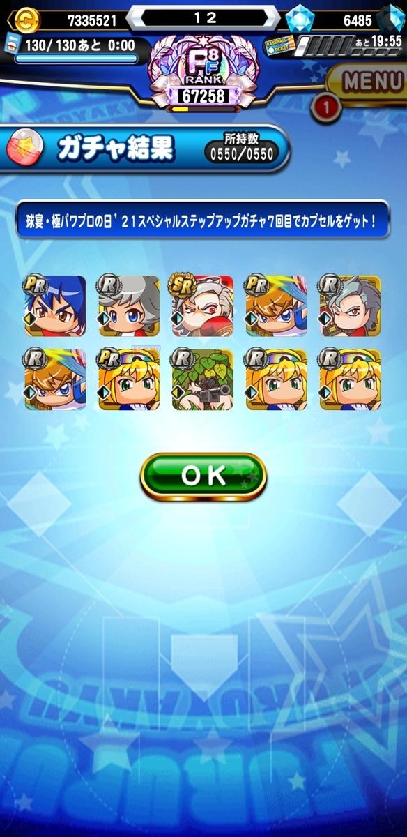 f:id:arimurasaji:20210824194721j:plain