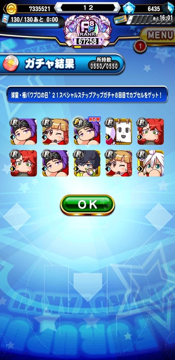 f:id:arimurasaji:20210824194734j:plain