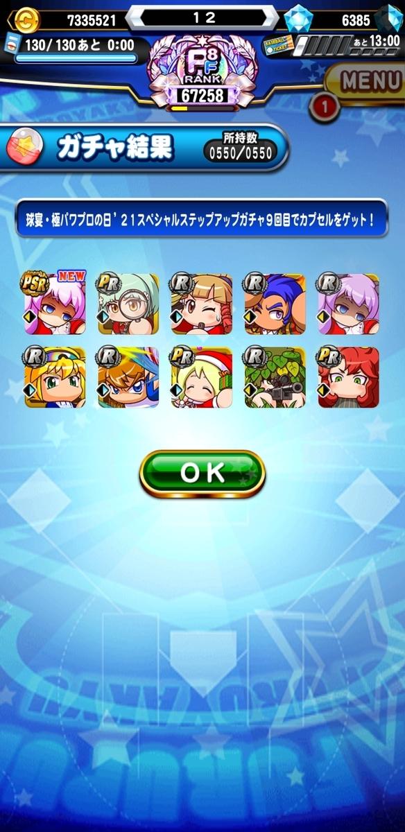 f:id:arimurasaji:20210824194757j:plain