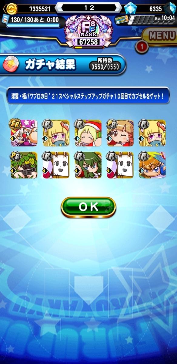 f:id:arimurasaji:20210824194809j:plain