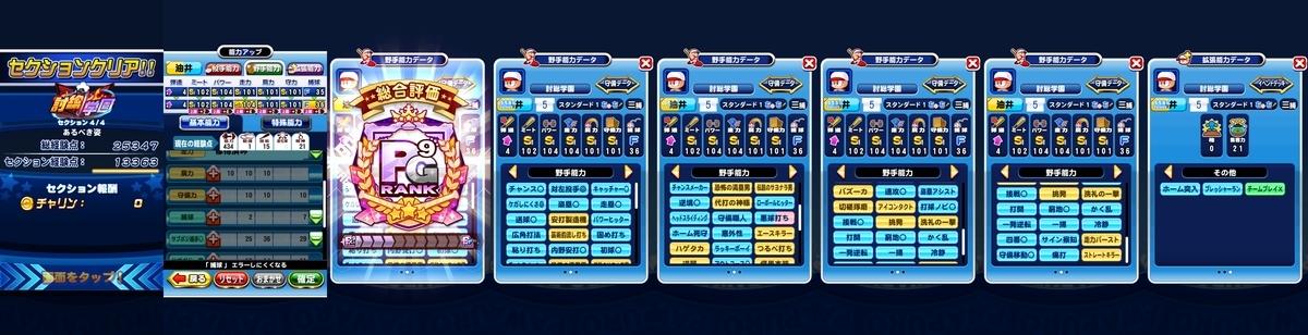 f:id:arimurasaji:20210825200118j:plain