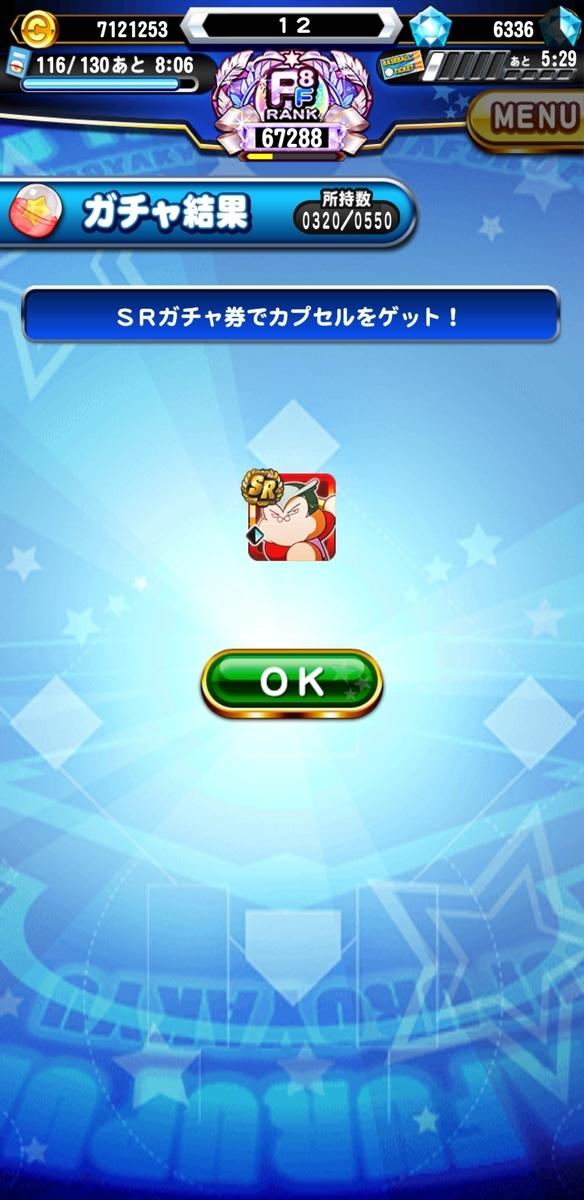 f:id:arimurasaji:20210826215822j:plain