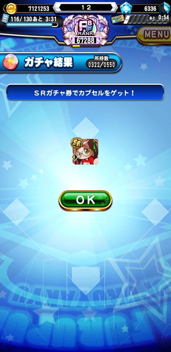 f:id:arimurasaji:20210826215852j:plain