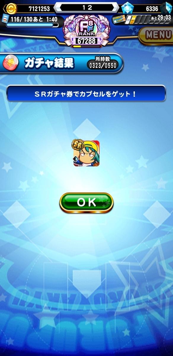 f:id:arimurasaji:20210826215908j:plain