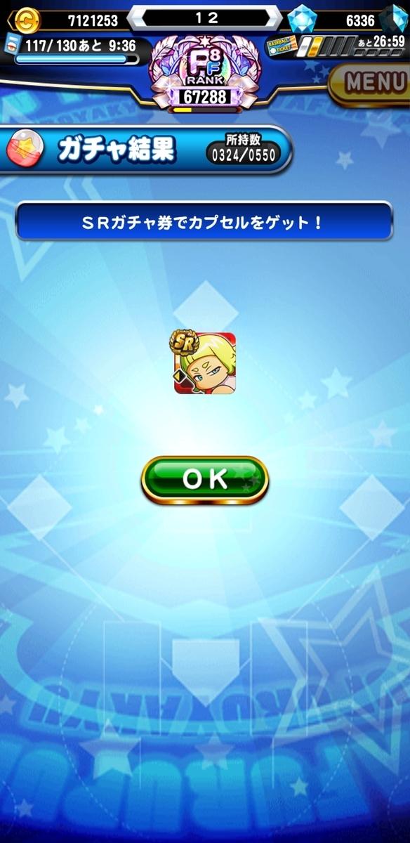 f:id:arimurasaji:20210826215925j:plain