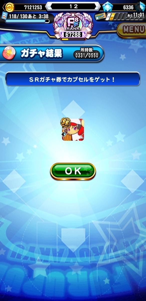 f:id:arimurasaji:20210826220132j:plain