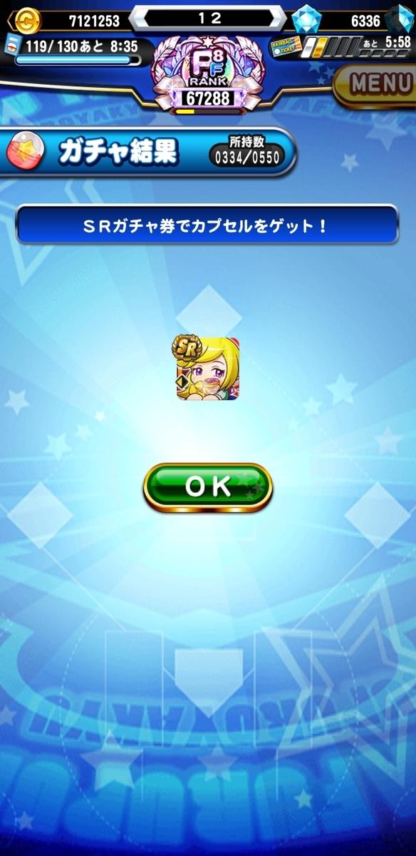 f:id:arimurasaji:20210826220208j:plain