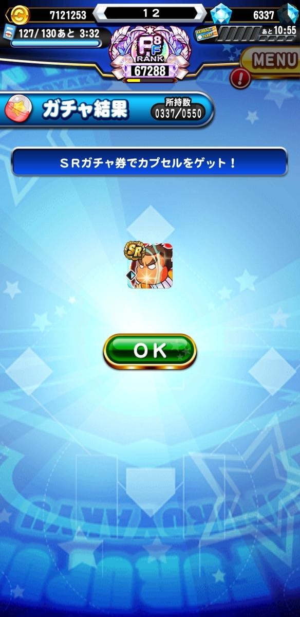 f:id:arimurasaji:20210826220240j:plain