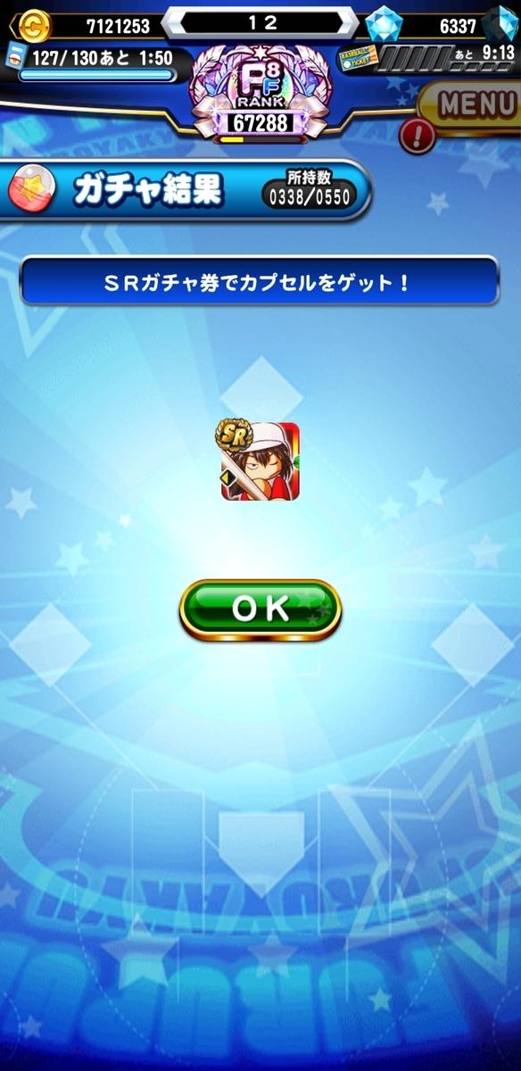 f:id:arimurasaji:20210826220256j:plain