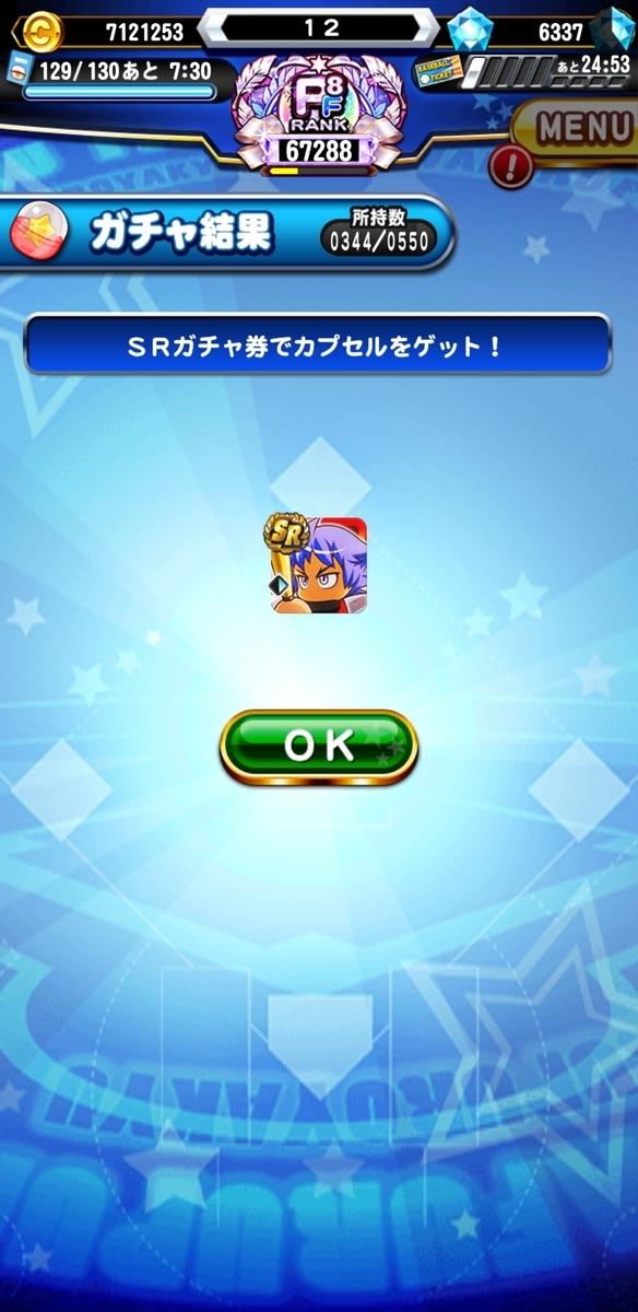 f:id:arimurasaji:20210826220419j:plain