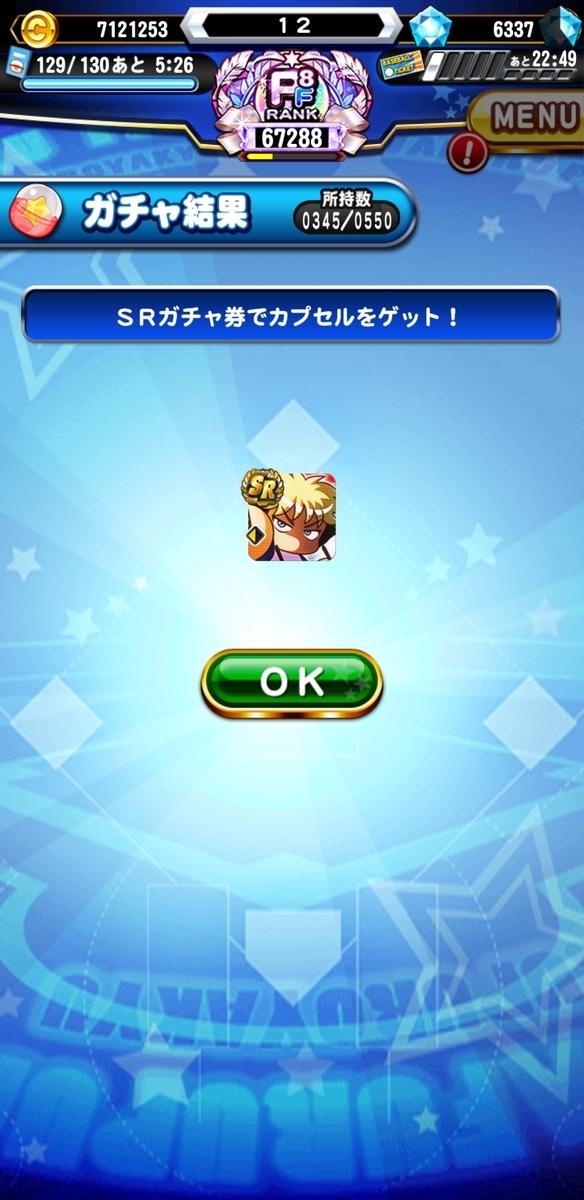 f:id:arimurasaji:20210826220435j:plain