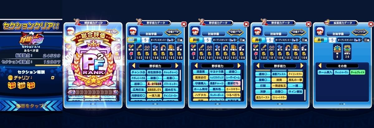 f:id:arimurasaji:20210827194915j:plain