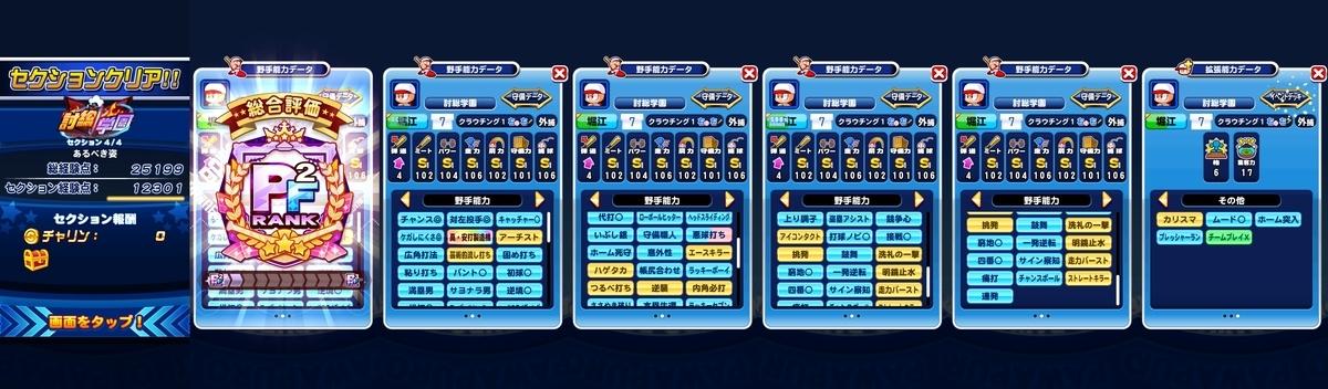 f:id:arimurasaji:20210828100703j:plain