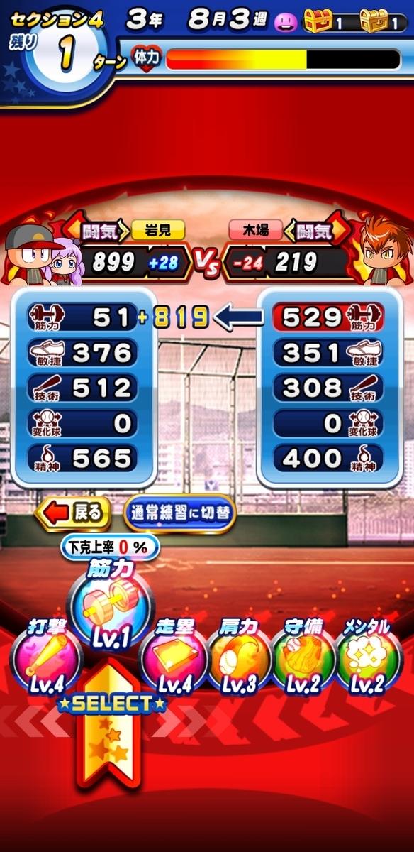 f:id:arimurasaji:20210829124816j:plain