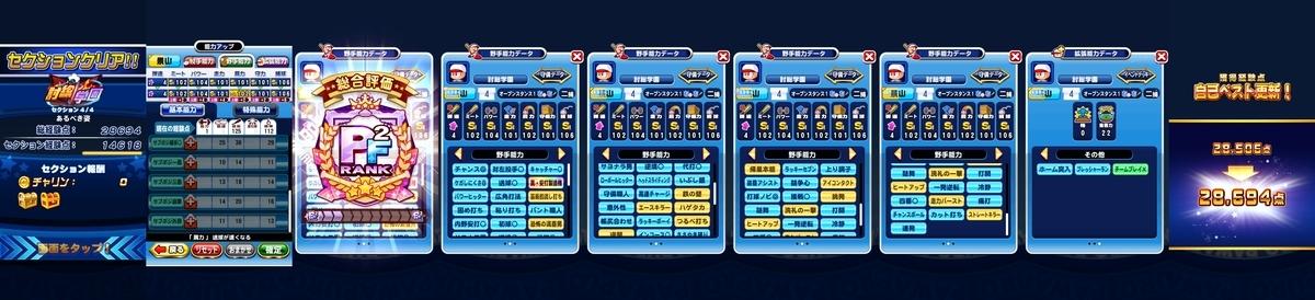f:id:arimurasaji:20210830194018j:plain