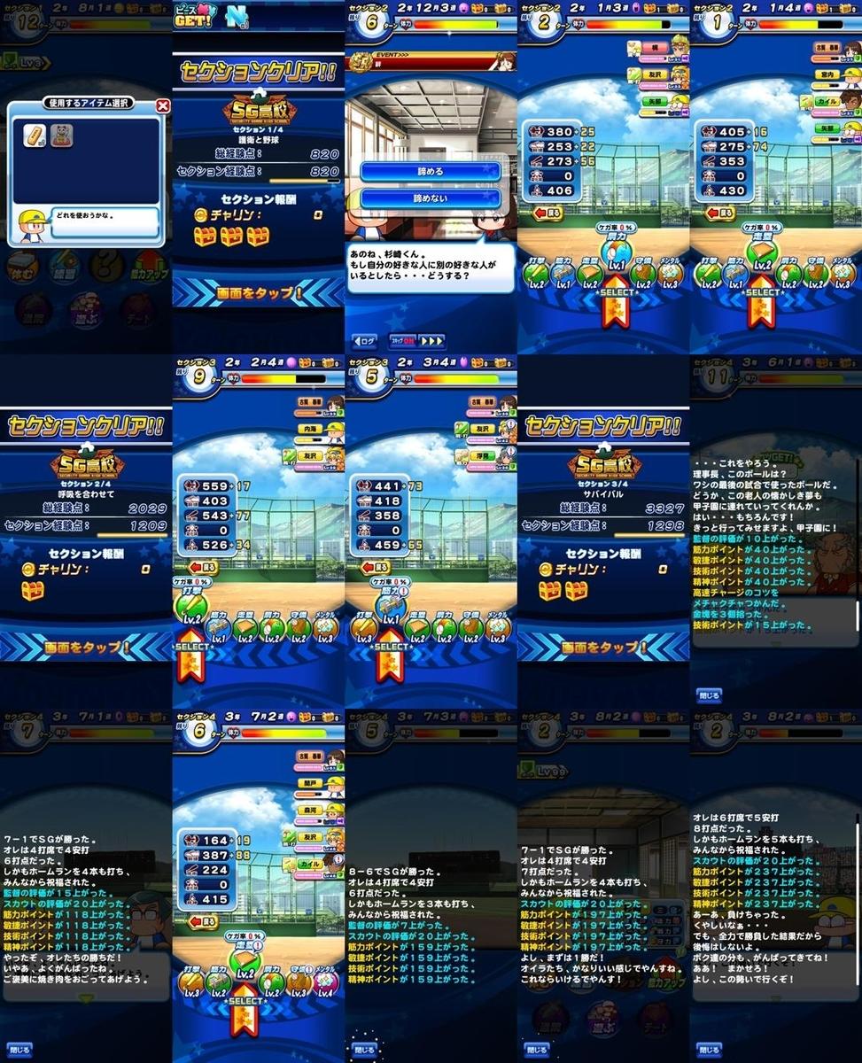 f:id:arimurasaji:20210901201716j:plain