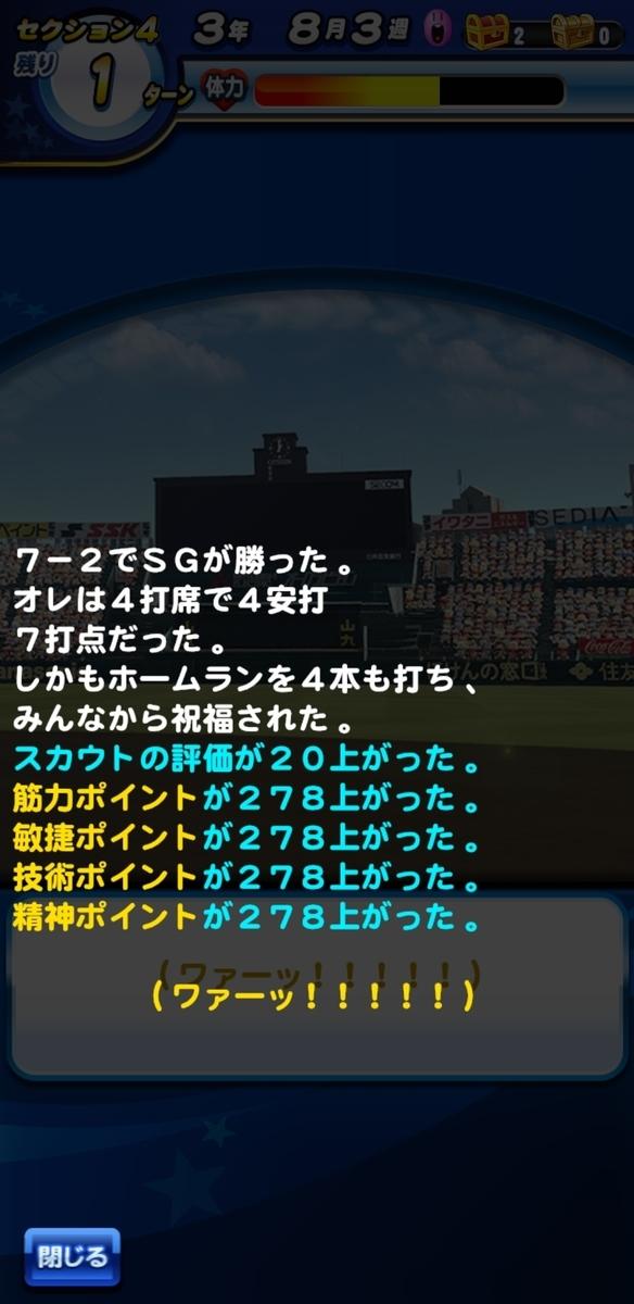 f:id:arimurasaji:20210901201725j:plain