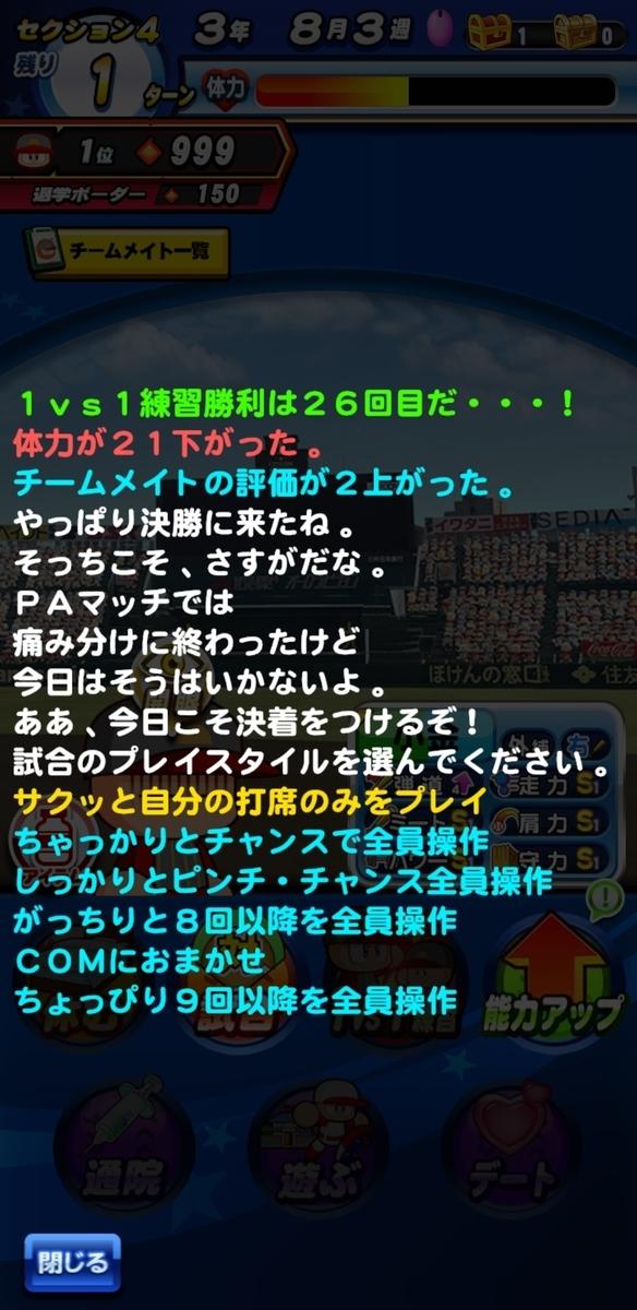 f:id:arimurasaji:20210902220019j:plain