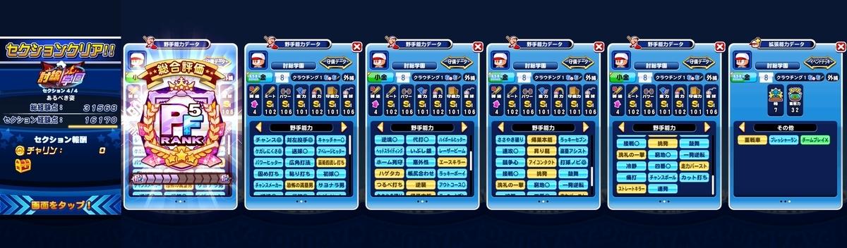 f:id:arimurasaji:20210902220041j:plain