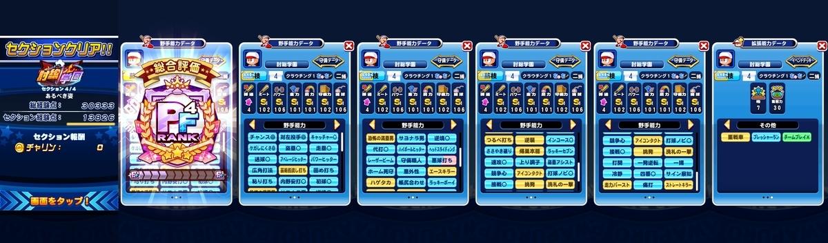f:id:arimurasaji:20210903182611j:plain